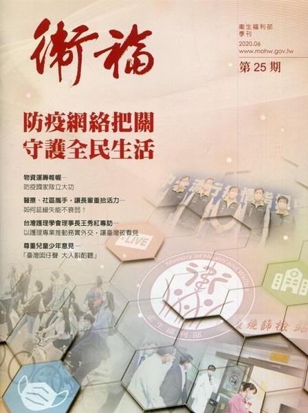 衛福季刊第25期(2020.06)