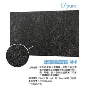 Opure 臻淨 A2 空氣清淨機第一層活性碳濾網  A2-B
