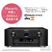 日本代購 空運 馬蘭士 Marantz SR8012 AV環繞擴大機 11.2聲道 Dolby Atmos
