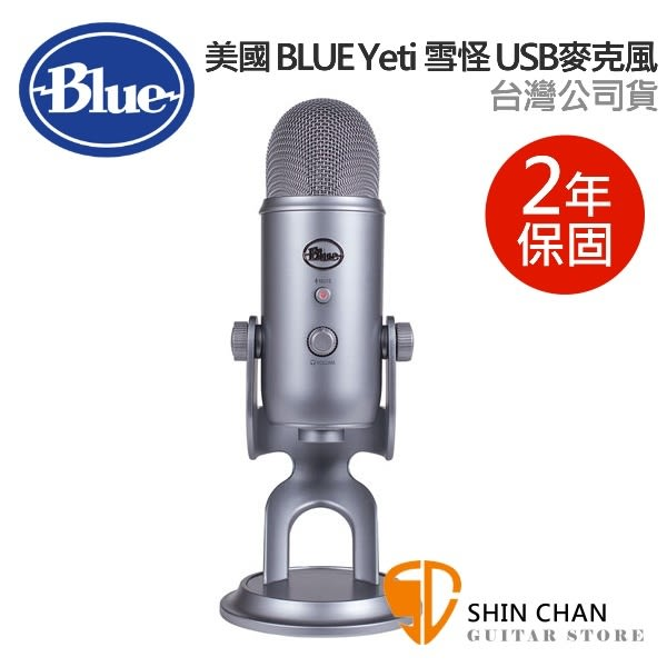 直殺直購價↘美國 Blue Yeti 雪怪 USB電容式 麥克風(銀灰)  台灣公司貨 不需驅動程式隨插即用