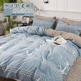 水洗舒柔棉 活性印染 / 單人床包涼被三件組 學院派