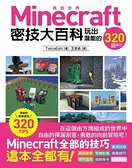 Minecraft 密技大百科:玩出潛能的320招技巧【城邦讀書花園】