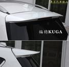 【車王小舖】 福特 KUGA運動版後擾流...