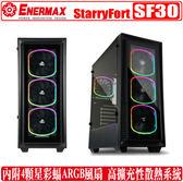[地瓜球@] 安奈美 ENERMAX StarryFort SF30 星光戰士 電腦 機殼 ARGB 風扇 鋼化玻璃