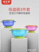 【三件套】兒童寶寶餐具 嬰兒強力吸盤碗帶蓋 輔食碗盒雙耳三件套東京衣秀