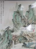 【書寶二手書T2/收藏_YBD】2017瀚宇秋季拍賣_書畫與當代_2017/12/24