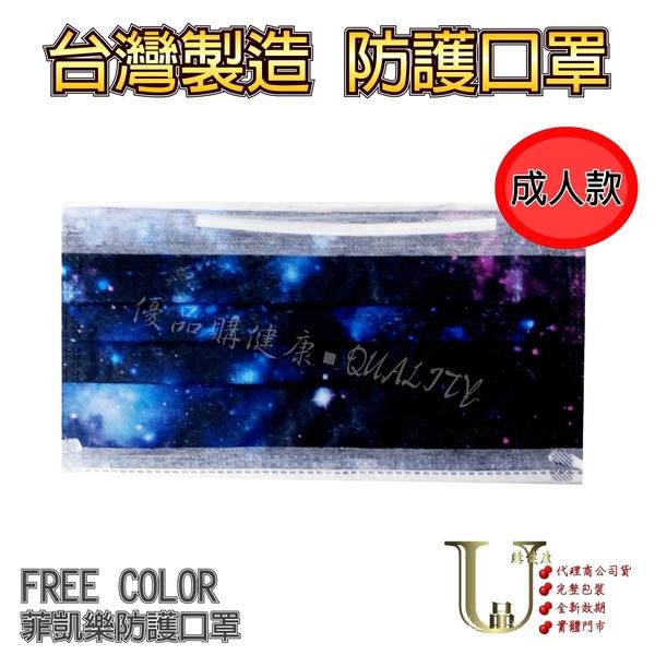 【優品購健康】 FREE COLOR 菲凱樂 口罩 10入 星空口罩 銀河 星雲 防護口罩 成人口罩