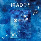 ipad air2保護套 超薄迷你pro9.7寸平板防摔殼 maqbiq魚鳥 mini4皮套