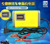 12V踏板摩托車電瓶充電器鉛酸蓄電池智慧修復通用12伏充電機   color shop