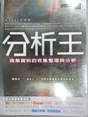 【書寶二手書T5/電腦_QNM】分析王-商業資料的收集整理與分析_住中光夫