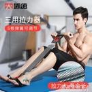 凱速彈簧拉力器繩多功能男女臂力健身器材家用握力器  遇見生活