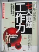 【書寶二手書T8/財經企管_LNO】圖解七大關鍵工作力_西村克己