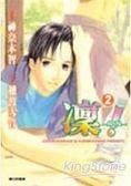 凜(02)限