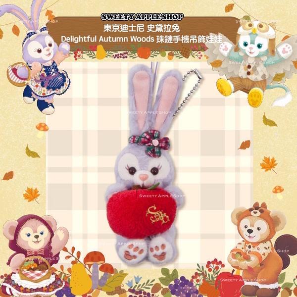 (現貨&樂園實拍) 東京迪士尼 達菲家族 史黛拉兔 Delightful Autumn Woods  珠鏈手機吊飾玩偶娃娃