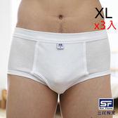 ★3件超值組★三花100%全棉三角褲(XL)【愛買】