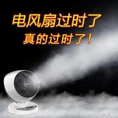 電風扇循環扇家用台式渦輪空氣對流學生宿舍搖頭靜音電風扇 樂活生活館