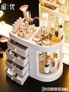 星優網紅化妝品收納盒抽屜式防塵簡約桌面化妝盒家用護膚品置物架  印象家品