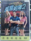 挖寶二手片-K12-061-正版DVD*電影【威龍殺陣2】-強納森史高區*傑克布西*威爾派頓