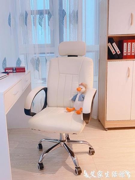 辦公椅 家用電腦椅子臥室宿舍舒適辦公升降轉椅簡約學習寫字書桌靠背座椅 LX 艾家