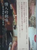【書寶二手書T1/餐飲_HGV】情人的飽嗝-草莓圖騰的美味餐桌_草莓圖騰
