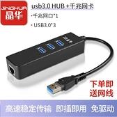 晶華USB轉網口分線器電腦typec擴展塢千兆網卡外置網線轉接口轉換 快速出貨