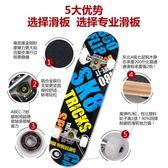 滑板初學者四輪滑板車專業公路刷街板楓木青少年男女4輪雙翹 qf553【旅行者】