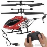 合金遙控飛機耐摔無人直升機小學生充電動飛行器模型男孩兒童玩具ATF「安妮塔小鋪」
