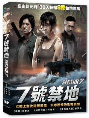 7號禁地 DVD  (購潮8)