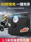 電瓶車電動摩托車便攜式車載打氣筒汽車48V60V72V96V通用充氣泵 小時光生活館