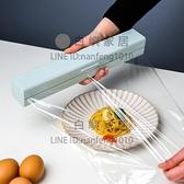 保鮮膜切割器保鮮膜大卷家用經濟裝食品專用保險膜切割盒【白嶼家居】