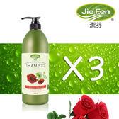 JIE FEN潔芬 植萃強韌洗髮凝露1000ML(玫瑰)(保濕型) 三瓶