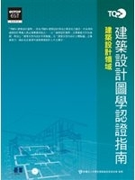 二手書博民逛書店《TQC+建築設計圖學認證指南(附光碟)》 R2Y ISBN:9789862762110
