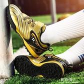 兒童足球鞋男童女童tf碎釘訓練運動鞋小學生青少年魔術貼皮足球鞋  【全館免運】