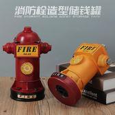 儲錢罐樹脂消防栓模型擺件家居飾品全館免運