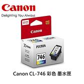 Canon CL-746 彩色 墨水匣