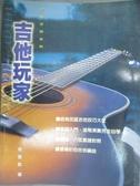 【書寶二手書T5/音樂_YHR】吉他手冊系列叢書:吉他玩家_周重凱/著