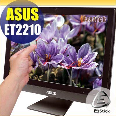 【EZstick】ASUS AIO ET2210 22吋寬專用 LCD靜電式霧面螢幕貼(多點觸控專用 滑順型)另有客製化尺寸服務