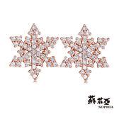 [搭配達人7折起]蘇菲亞SOPHIA - 雪花造型14K玫瑰金鑽石耳環