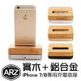 SamDi 實木鋁合金充電座 iPhone8 iPhone7 i6s SE 5s 充電底座 充電固定座 金屬座充 ARZ
