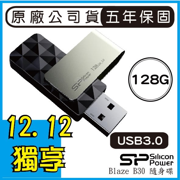 廣穎 SP 128G USB3.0 Blaze B30 隨身碟 128GB