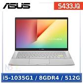 【限時促】 ASUS S433JQ-0038R1035G1 14吋 筆電 (i5-1035G1/8GDR4/512SSD/W10)