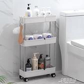 浴室收納 衛生間夾縫隙收納置物架墻角落地窄廁所洗手間小推車多層浴YYJ【快速出貨】