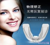 牙套成人牙齒矯正器固定保持器硅膠夜間防磨打鼾齙牙糾正隱形牙套 LH7041  【Rose中大尺碼】