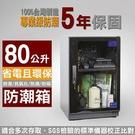 【長暉】可調式 CH-168S-80 80公升 晶片除濕 電子防潮箱