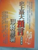 【書寶二手書T6/宗教_HOB】史上最大預言即將應驗_原價320元_長弓聖著