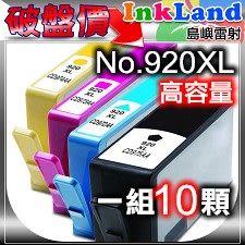 【黑x4藍x2紅x2黃x2】HP No.920XL高容量相容墨水匣10顆 CD975AA黑/CD972AA藍/CD973AA紅/CD974AA黃