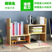 桌面書架書架學生桌面收納小架子書櫃兒童辦公桌上 伸縮簡易置物架書桌5 色T