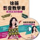 徐薇影音教學書-英文字根大全(下)(附徐薇老師解析MP3光碟一張)