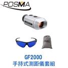 POSMA 高爾夫手持式測距儀套組 GF200O