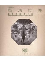 二手書 《街坊市井 : 鹿港景深三十年 = Neighbourhood & town sight : Lu Kang by 30 years》 R2Y 9579319006